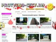Развлекательный портал г. Протвино