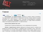 DST- Tuning в Бугульме