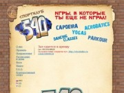 Клуб 540