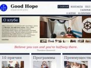 Good-hope.ru - Сайт языкового клуба Good-hope г.Ковров