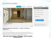 ИНФОРМ-СЕРВИС | Реклама в Балашихе