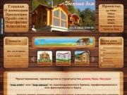 Главная | Уютный дом Томск - строительство элитных деревянных домов