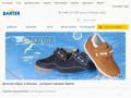 Детская обувь купить в Москве - цена на сайте интернет магазина Bartek