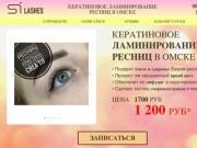 Кератиновое ламинирование ресниц в Омске
