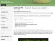 XOTKOBO.RU -  Весенний Всесинтоновский слёт в Хотьково