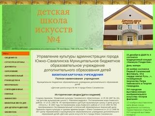 Главная Детская Школа Исскуств №4 г.Южно-Сахалинска