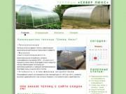 Производство теплиц из поликарбоната в Северодвинске (тел. +7 911 878 54 01)