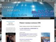 Ремонт газовых колонок СПб (Россия, Ленинградская область, Санкт-Петербург)
