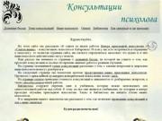 """""""Консультации психолога"""" - консультации по личным вопросам и бизнесу (г. Хабаровск, 7 (914) 372-39-34)"""