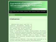 Главная | Курганская областная специальная библиотека имени В.Г. Короленко