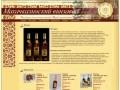 Махачкалинский винзавод