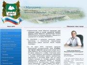 Официальный сайт - Администрация г.Макушино