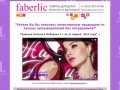 Объединенная Компания Faberlic | консультант фаберлик эдельстар инфинум сенгара