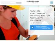Сервис частных мастеров - электриков (Россия, Московская область, Москва)