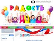 Муниципальное автономное дошкольное образовательное учреждение №5 «Радость» города Дубны Московской