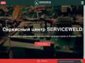 Сервисвелд - ремонт сварочного оборудования в Киеве (Украина, Киевская область, Киев)