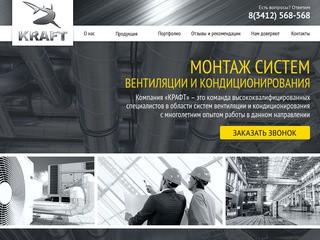 КРАФТ – Монтаж систем вентиляции г. Ижевск
