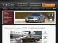 Аренда автомобилей. Прокат автомобилей в Киеве по доступным ценам в компании VIP CARS