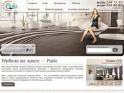 Рада48 :: Мебель на заказ в Липецке http://xn--48-6kcat4e.xn--p1ai