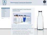 Бологовская Стекольная Компания - производство и реализация стеклотары из бесцветного стекла - БСК