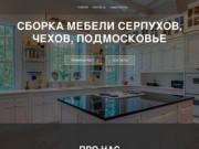 Сборка мебели — +7 964 50 77 111 Серпухов Чехов Климовск