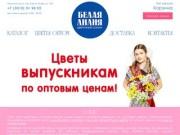 Цветы Магнитогорск | Белая Лилия