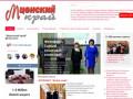 """Мценскийкрай.рф — Официальный сайт газеты """"Мценский край"""""""