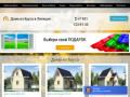 Строительство домов под ключ в Липецке, деревянные дома недорого в Липецкой области