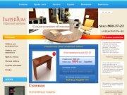 Производство мебели для офисов г. Санкт-Петербург  Компания Империум