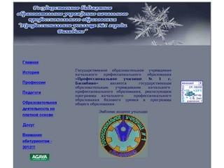 Профессиональное училище № 1 г. Билибино. Официальный сайт.