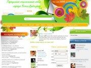 Городская социальная сеть города Усть-Джегута