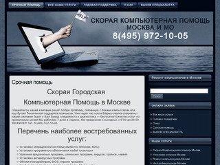 Скорая Компьютерная  помощь Москва и МО: Срочная помощь
