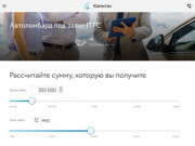 Автоломбард под залог ПТС  в СПб | Автозаем машины  и авто остается у вас