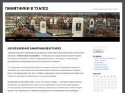 ПАМЯТНИКИ В ТУАПСЕ   Изготовление памятников в Туапсе