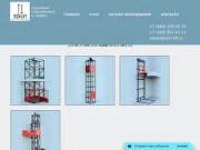 Грузовые лифты и подъемники в Ростове-на-Дону