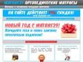 Ортопедические матрасы в Северодвинске