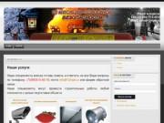 12MPB - компания 7 лет специализирующаяся на предоставлении широкого пакета услуг в виде комплексных и индивидуальных решений, в области обеспечения пожарной безопасности защиты объектов. (Россия, Московская область, Москва)