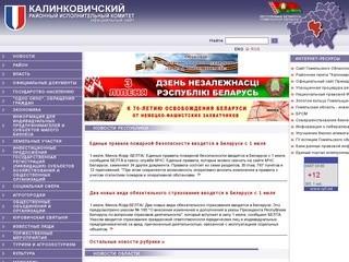 Kalinkovichi.gomel-region.by