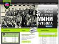 Краснодарская краевая федерация мини - футбола