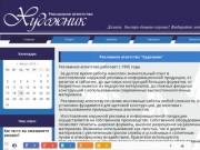 Рекламное агентство Художник (Россия, Адыгея, Адыгея)