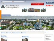 Омская Региональная Служба Недвижимости (ОРСН) - продажа, покупка, аренда коммерческой и жилой недвижимости, ипотека, сертификаты, медиация, бесплатное размещение объявлений по недвижимости (Омская область, г. Омск)