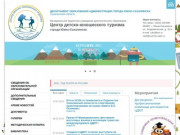 Центр детско-юношеского туризма г. Южно-Сахалинска