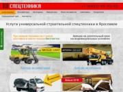 Аренды спецтехники в Ярославле, услуги универсальной техники