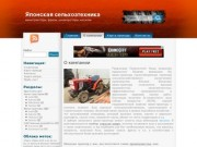 Японская б/у мото- и сельхозтехника в Барнауле: мини-тракторы, фрезы, шнекороторы, косилки