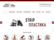 "Студия ""Pole Dance & Strip"" - Студия ""Pole Dance & Strip"" г. Подольск"