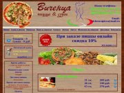 """Кафе-пиццерия """"Виченца"""" Жулебино Люберцы"""