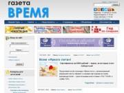 """Сайт еженедельной газеты """"Время"""""""