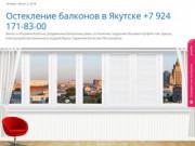 Остекление балконов в Якутске +7 924 171-83-00 | Вынос и обшивка балкона