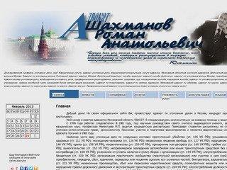 Уголовный адвокат, адвокат по уголовным делам в Москве, коллегия адвокатов