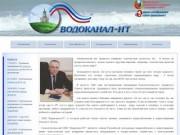 """ООО """"Водоканал-НТ"""" г. Нижний Тагил"""